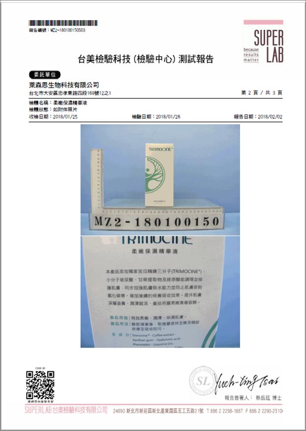 化妝品-重金屬檢驗 (4項) 2
