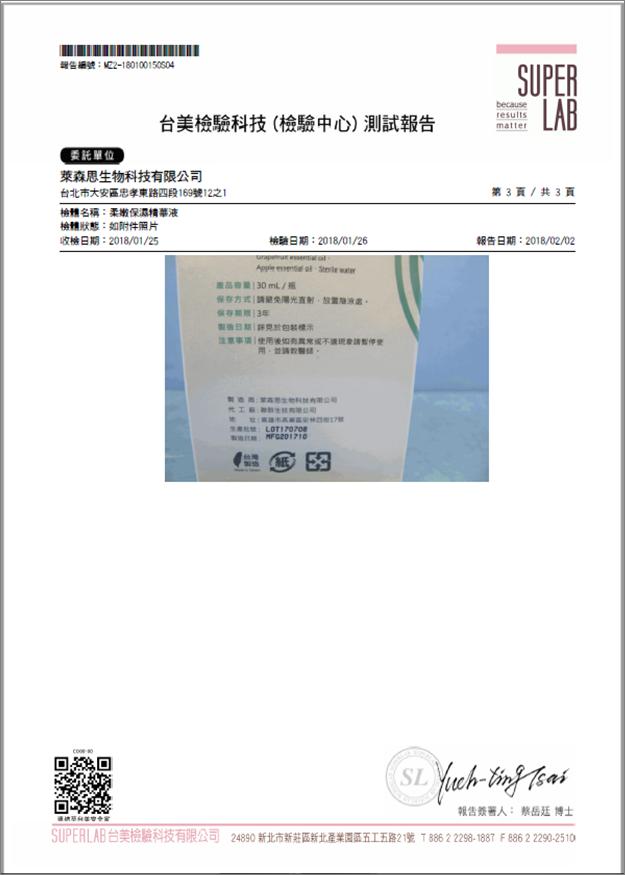 化妝品-農藥殘留檢驗 (373項) 3