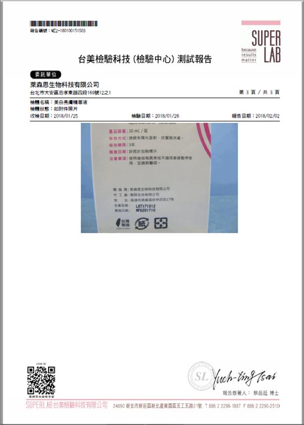 化妝品-重金屬檢驗 (4項) 3