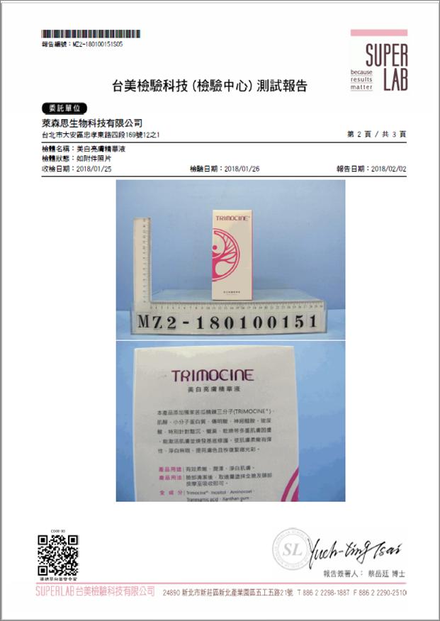 化妝品-常見西藥成分檢驗 (180項) 2