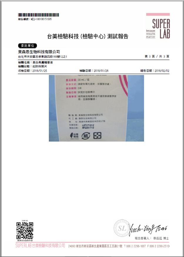 化妝品-常見西藥成分檢驗 (180項) 3